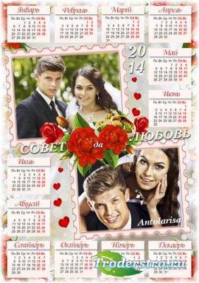 Свадебный календарь на 2014 год – Совет да любовь