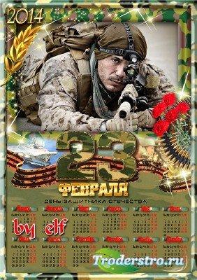 Календарь 2014 ко Дню защитника Отечества - Солдатская служба–нелегкое дело