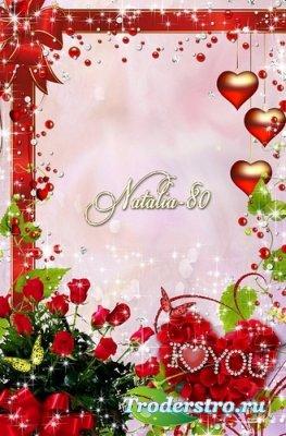 Праздничная рамочка ко Дню Влюбленных - Валентинка для Тебя