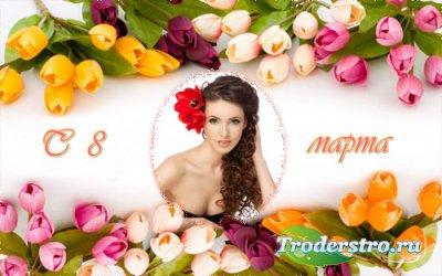 Рамка для фотомонтажа - Цветы для наших девушек в день весны
