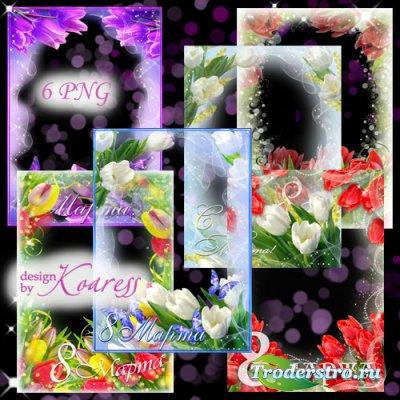 Набор цветочных png фоторамок - С Днем 8 марта