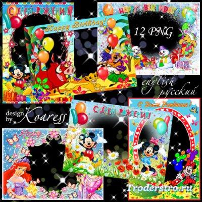 Набор детских png рамок с героями мультфильмов - С Днем Рождения