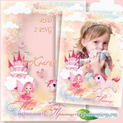 Детская фоторамка для девочек - Маленькая милая принцесса
