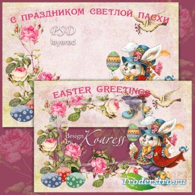 Пасхальная поздравительная открытка с рамкой для фотошопа с кроликом в винт ...