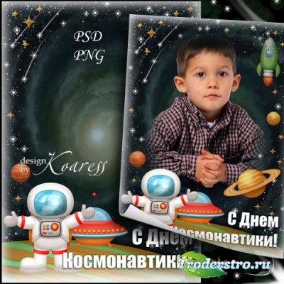 Поздравительная детская рамка для фотошопа - С Днем Космонавтики