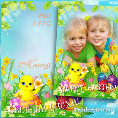 Пасхальная рамка для фото с весенними цветами - Светлый праздник в светлый  ...