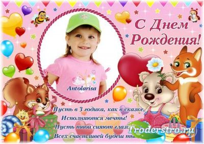 Поздравительная фоторамка для девочки на 3 года