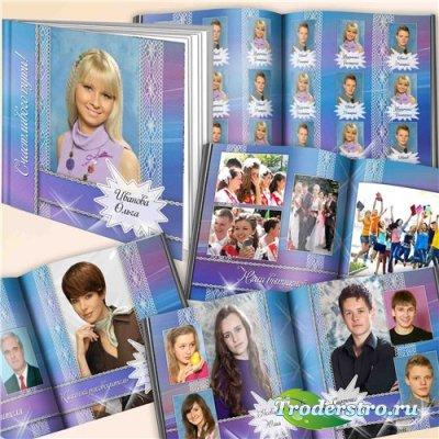 Школьная фотокнига для фотографий - Наш выпуск
