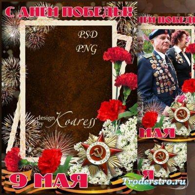 Праздничная открытка с фоторамкой к Дню Победы