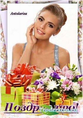 Поздравительная рамка для фото с цветами и подарками