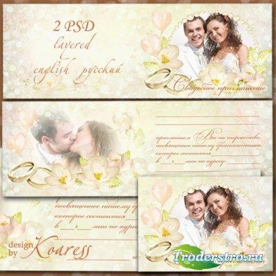 Двухстороннее приглашение на свадьбу с вырезами для фото - Свадебные кольца ...