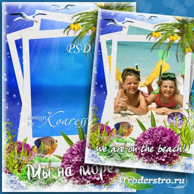 Летняя детская фоторамка - Привет с берега моря