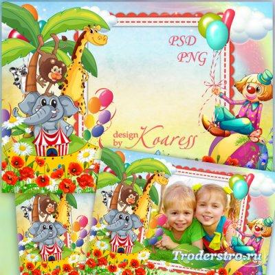 Рамка для детских фотографий - Наш любимый добрый цирк