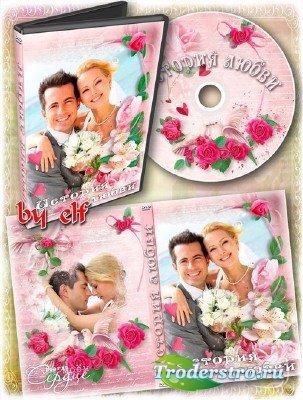 Романтическая обложка и задувка на DVD диск - История любви