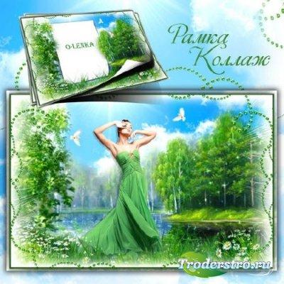 Фоторамка - Тишина уединенья, аромат полян цветущих