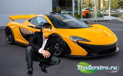 Шаблон мужской - В костюме у желтого McLaren