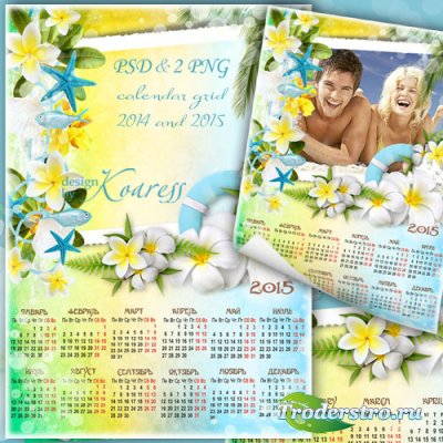 Морской календарь с рамкой для фотошопа на 2014 и 2015 года - Наш летний от ...