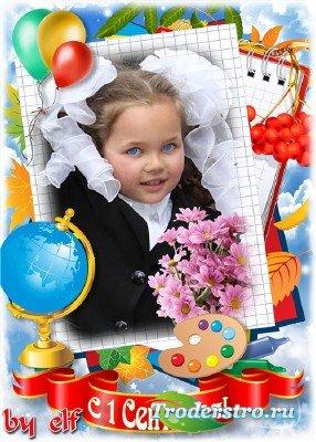 Фоторамка - День знаний – главный праздник сентября