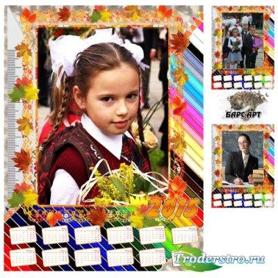 Календарь - Снова школьные деньки