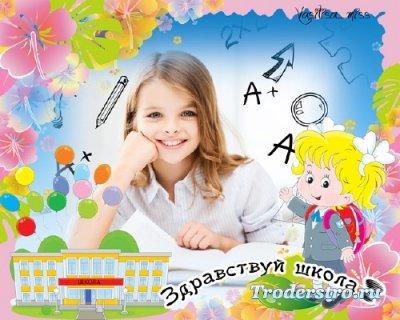 Школьная детская рамка - Здравствуй школа