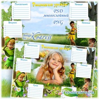 Расписание уроков - рамка для фото с феями на цветочной поляне