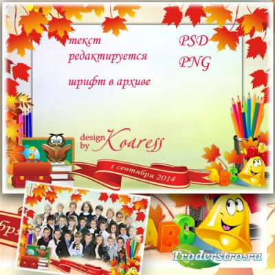 Школьная детская фоторамка для фотошопа - Мой класс, мои друзья