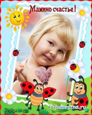 Детская рамка с божьими коровками и ромашками - Мамино счастье