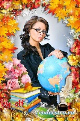 Школьная фоторамка - День учителя