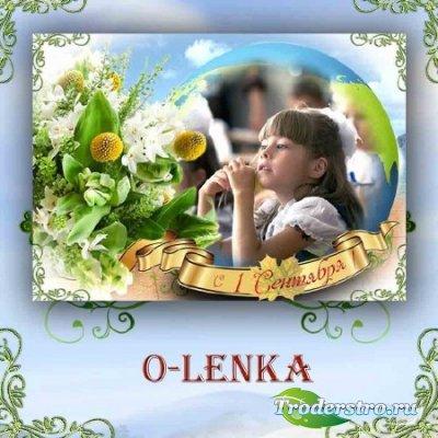Рамка для фотошопа - С праздником весёлым, здравствуй, наша школа