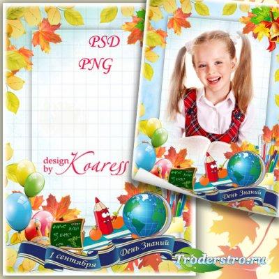 Детская рамка для школьных фото - 1 сентября, День Знаний