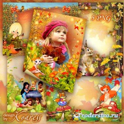 Набор детских png рамок с феями и лесными обитателями - На пороге осень, мы ...