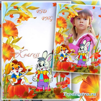 Рамка для детских осенних фото - Нарисую осень