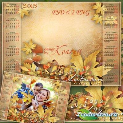 Семейный календарь с рамкой на 2015 год - Осенняя прогулка