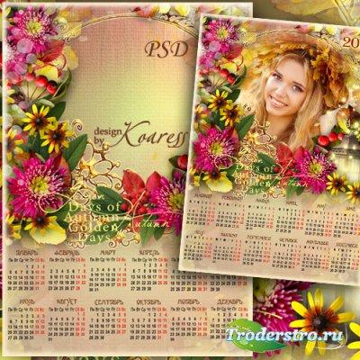 Романтичный календарь-рамка на 2015 с цветами, ягодами - Золотая осень в яр ...