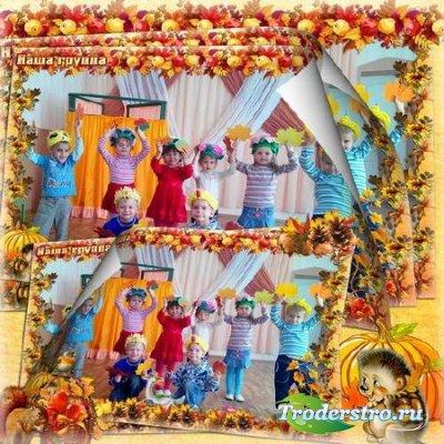 Рамка для оформления общей фотографии группы - Осенние листья