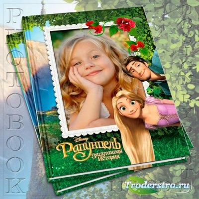 Детская фотокнига с героями мультфильма Рапунцель