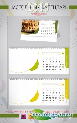 Настольный календарь 2015 год - Colored Circles