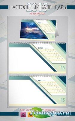 Настольный календарь 2015 год - Aslant Blue