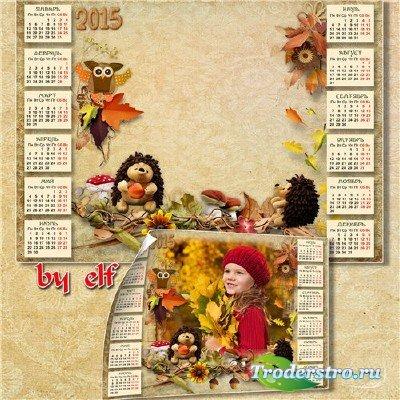 Календарь на 2015 год - Листопад, листопад, листья желтые летят