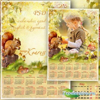 Детский осенний календарь-рамка на 2015 - Солнечная осень заглянула в лес