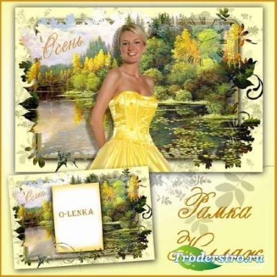 Рамка для фотошопа - Дышит осень незаметно на деревья и кусты