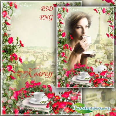 Женская романтическая рамка для фото - Кофе в Париже