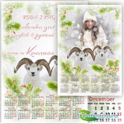 Календарь-рамка на 2015 год - Горные бараны на снегу