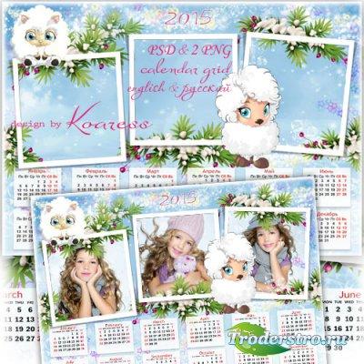 Календарь-рамка на 2015 год - Симпатичные овечки