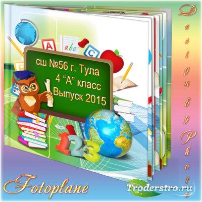 Фотопланшет для выпускников начальной школы - Наша школа