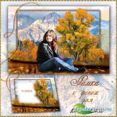 Рамка для фотошопа - Листья под ноги ложатся, мягким красочным ковром