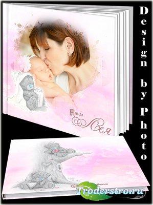 Фотокнига для девочки - Мишки Тедди