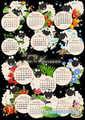 Декоративная календарная сетка на 2015 год для дизайна - Веселые барашки