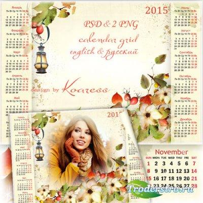 Романтический календарь с фоторамкой на 2015 год с осенними цветами и листь ...