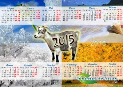 Красивый календарь - Времена года в год козы